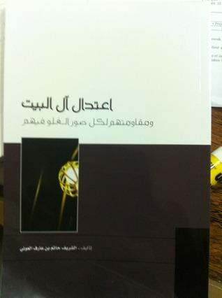 كتاب اعتدال آل البيت