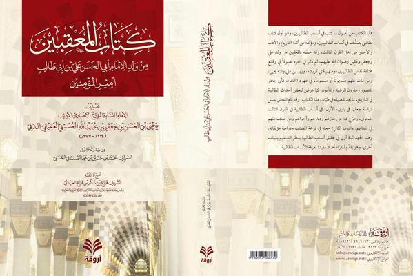 كتاب المعقبين من ولد أبي الحسن علي بن أبي طالب أمير المؤمنين  ليحيى بن الحسن العقيقي
